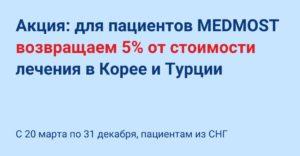 Акция: возвращаем 5% отстоимости лечения