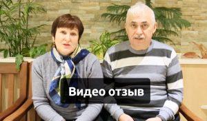 Александр и Татьяна, о лечении в медцентре Сунчонхян