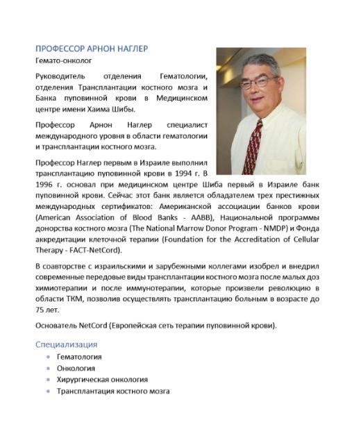 Профессор Арнор Наглер гематоонколог