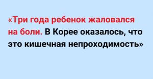 Казахстанские врачи прописывали ребенку но-шпу отболей вживоте, вКорее нашли непроходимость кишечника