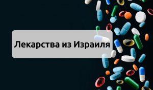 Доставка лекарств из Израиля по СНГ