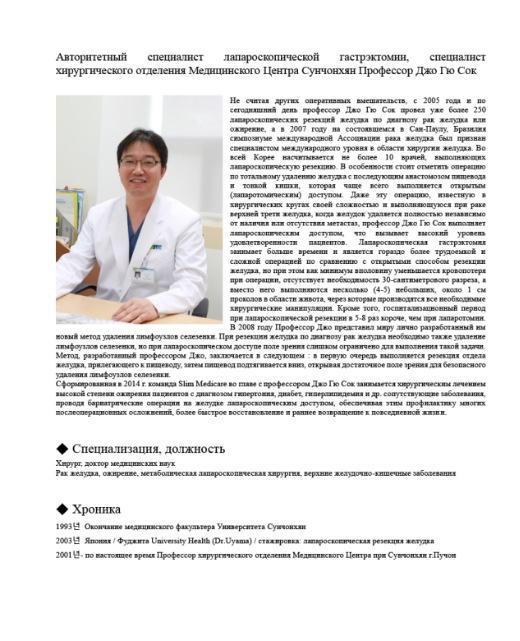Джо Гю Сок хирург рак желдука