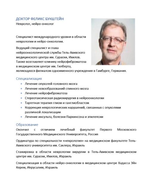 Феликс Букштйен нейро онколог