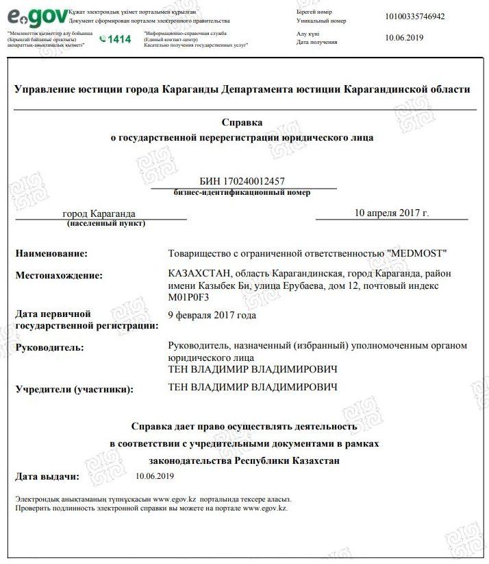 Государственная регистрация ТОО MEDMOST