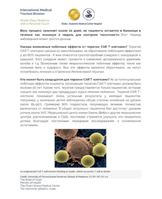 Информация о новом методе иммуной терапии рака крови CAR-T терапия