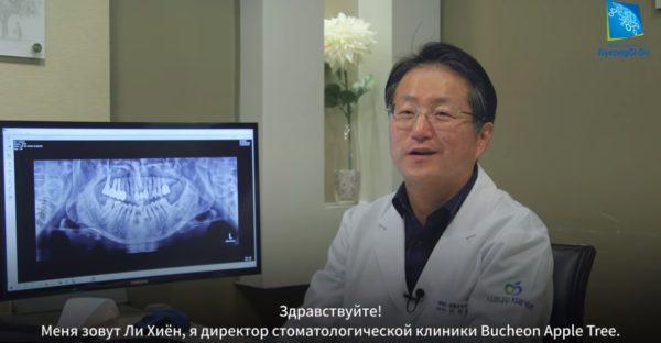 Стоматологическая больница Bucheon Apple Tree,Корея