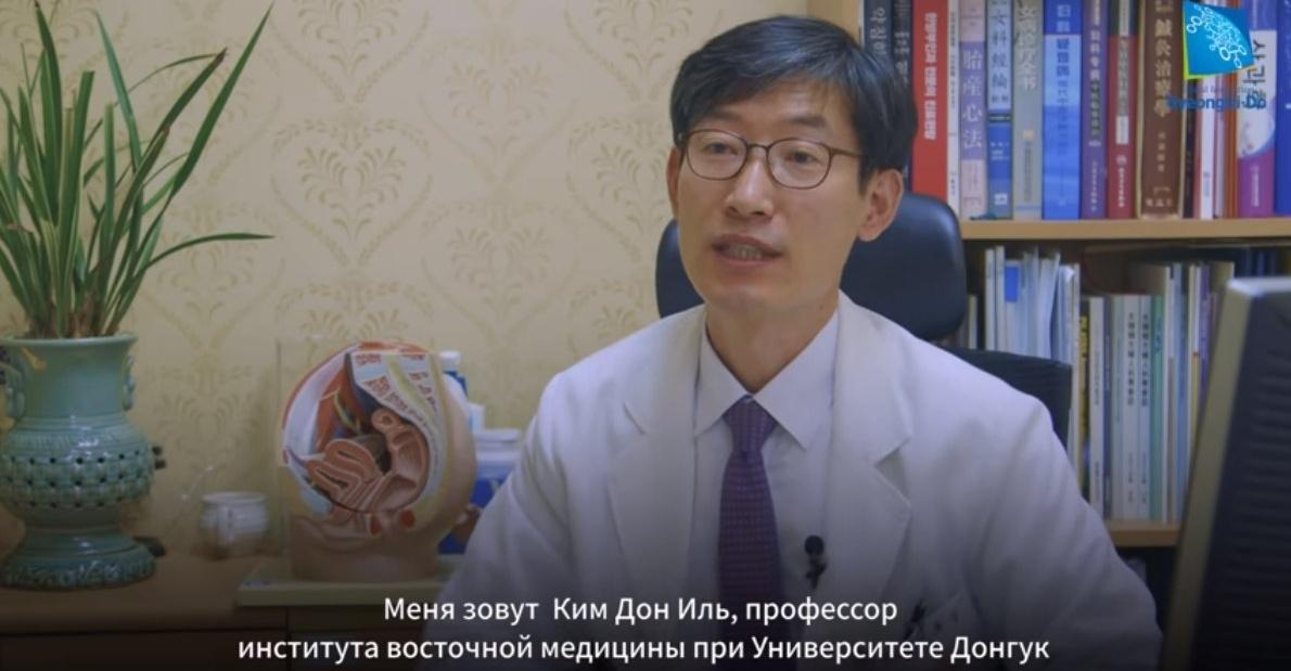 Интервью с Ким Дон Иль, профессором института восточной медицины при университете Донгук 968 504