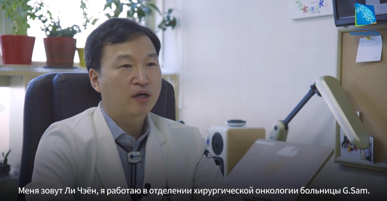 Интервью с Ли Чэен, доктором отделения хирургической онкологии больницы