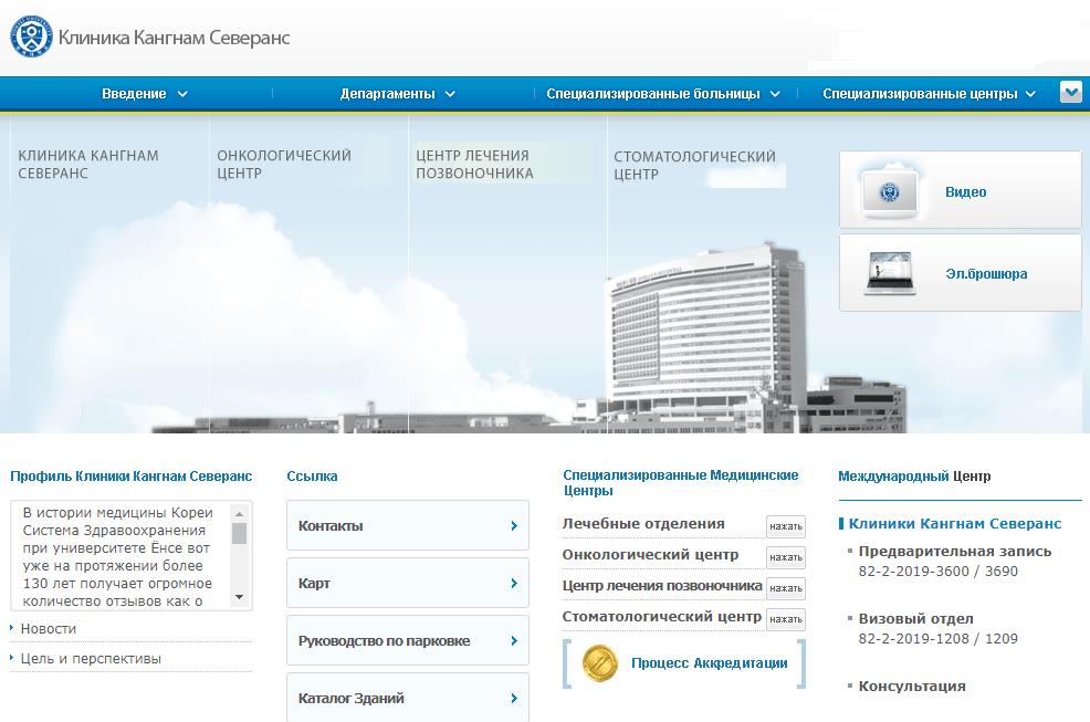 Значки сертификации на главной страницы больницы Северанс