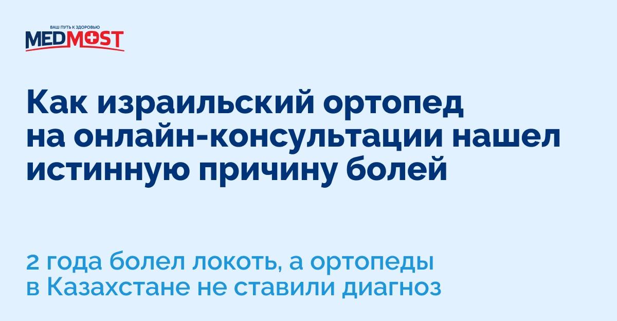 Два года болел локоть. В Казахстане ставили компрессионный перелом, а израильский ортопед на онлайн-консультации нашел истинную причину болей