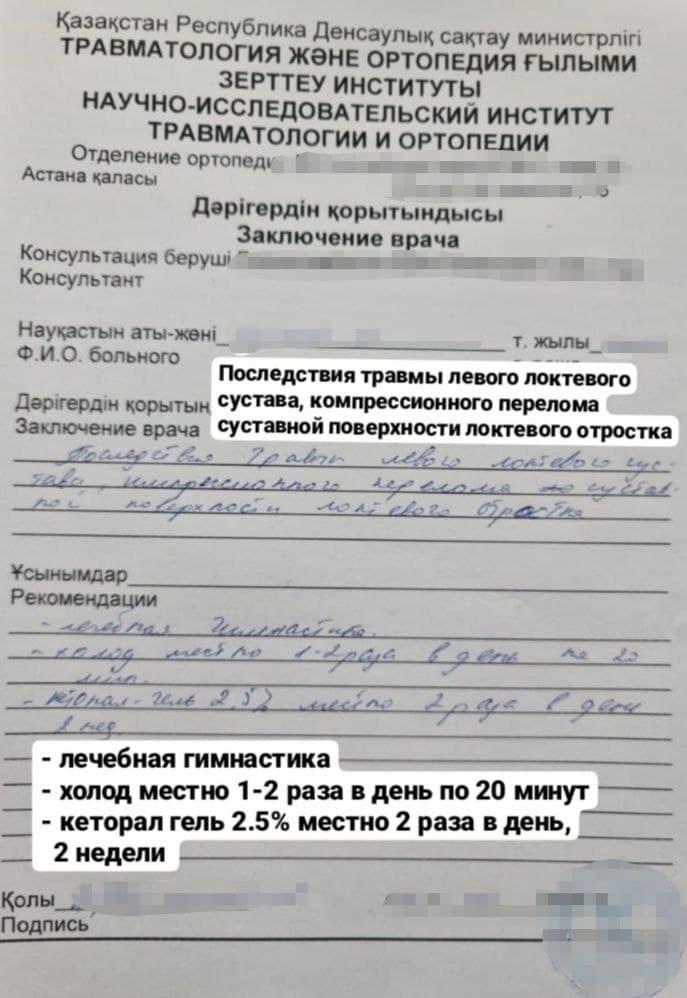 Казахстанский диагноз по локтю в статье по онлайн-консультации
