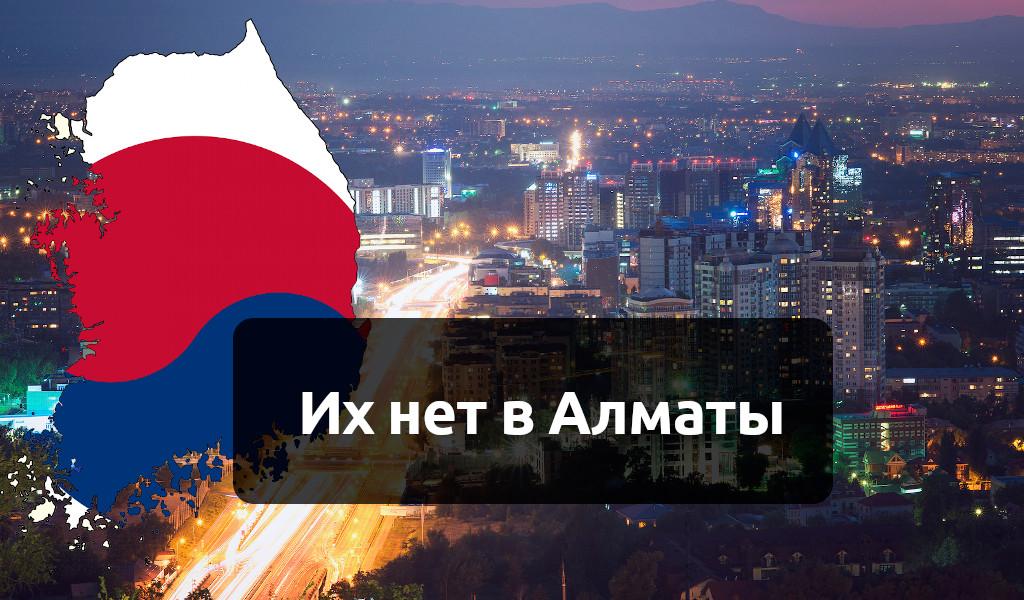 Корейские клиники в Алматы