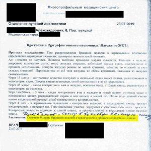 Казахстанские врачи прописывали ребенку но-шпу отболей вживоте, вКорее вылечили непроходимость кишечника