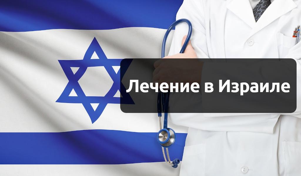 Лечение в Израиле: про медицину, больницы и стоимость