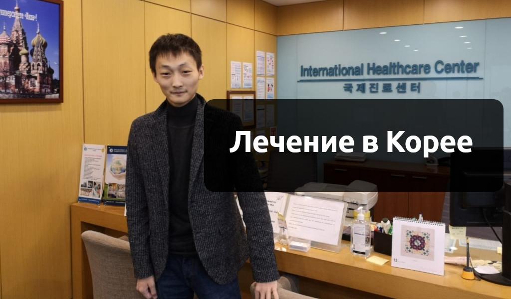 Лечение в южной Корее из Казахстана и России