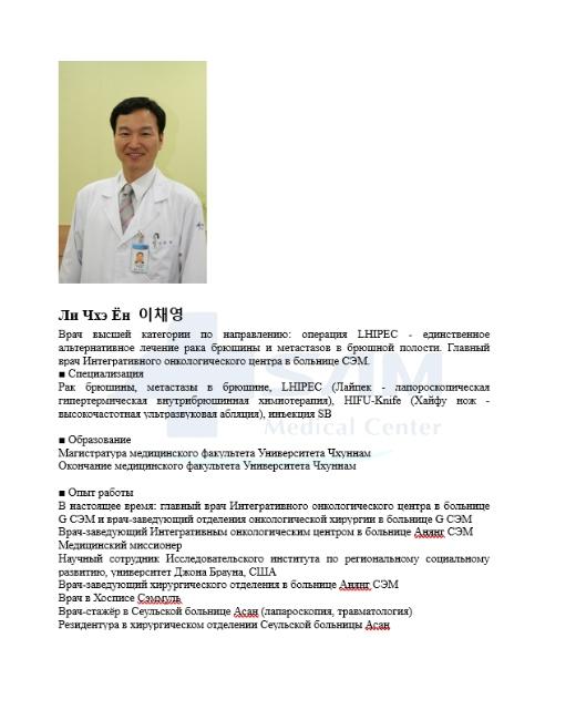 Ли Чхэ Ён онколог LHIPEC