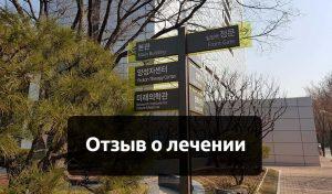 Марат Толибаев: Отзыв о лечение рака пищевода в медицинском центре «Самсунг»