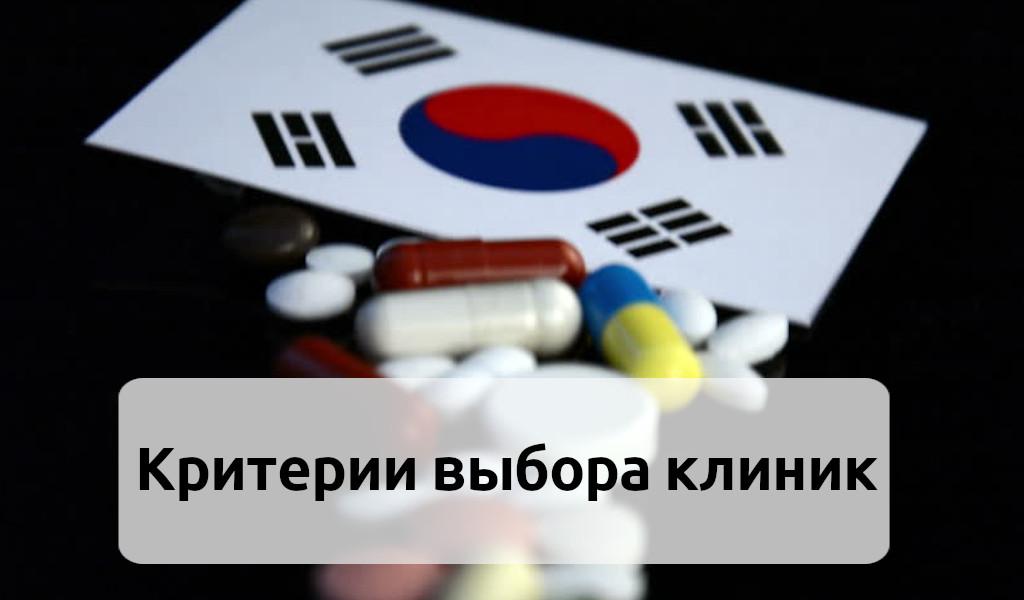 Медицина в Южной Кореи, выбираем клинику для лечения