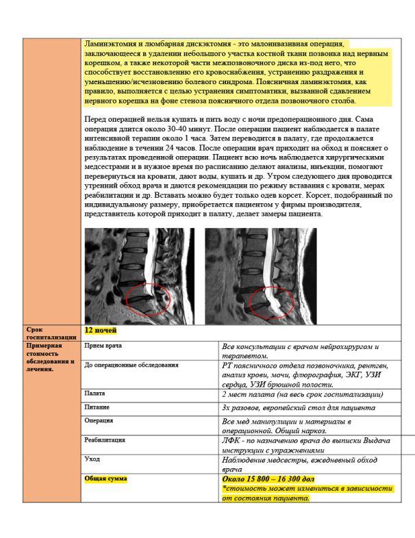 Метод лечения и стоимость лечения грыжи позвоночника