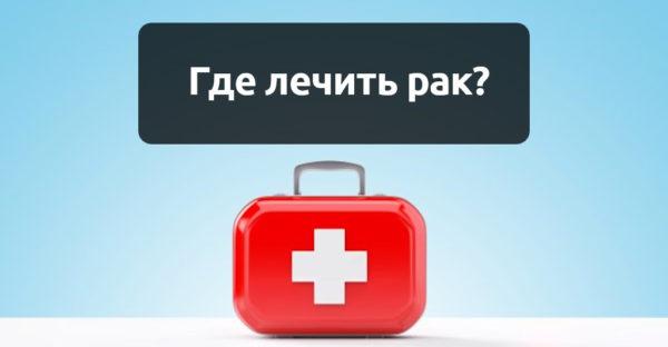 Как выбрать клинику для лечения рака за границей