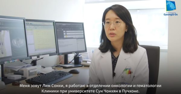 Онкологический центр клиники Сунчонхян в Пучхоне, Корея