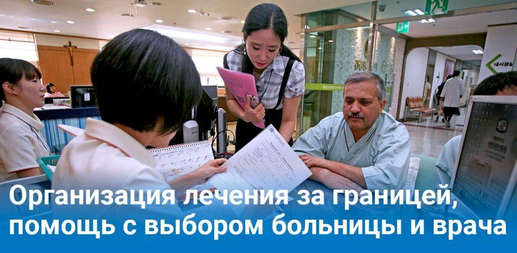 организация лечения за границей