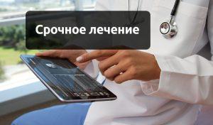 Организация срочного лечения за границей