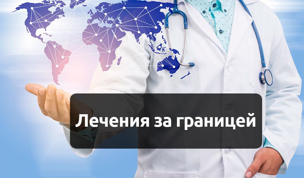 Организуем лечение в Корее, Израиле, Турции, Индии, Европе и СНГ