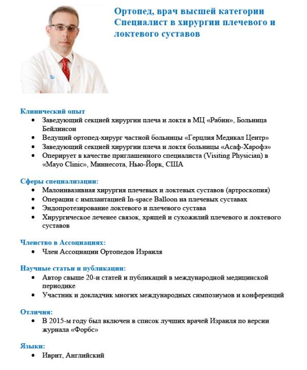 Ортопед Марк Ловемберг