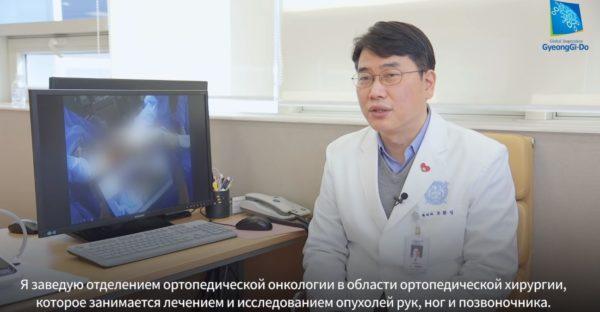Отделение ортопедической онкологии, SNUBH, Корея