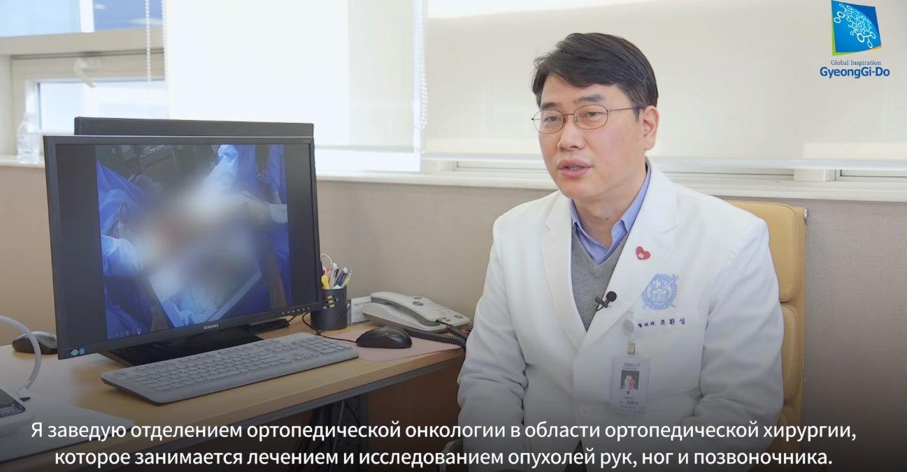 Отделение ортопедической онкологии Госпиталя Бунданг Сеульского Национального Унивеситета, Корея