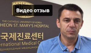 Отзыв лечения рака толстого кишечника в госпитале святой Марии, Южная Корея