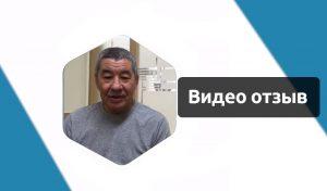 Отзыв Нуридина о лечения рака в Госпитале Святой Марии