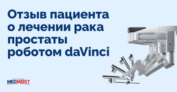 Отзыв пациента об удалении простаты роботом Давинчи