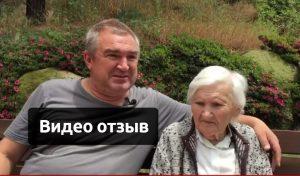Отзыв о лечении рака желудка в Южной Корее (Пациентке 77 лет)