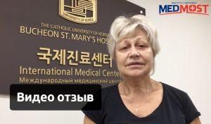 Отзыв о лечении в Госпитале Святой Марии