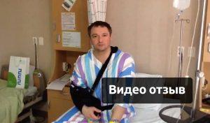 Пациент из России, две операции по нейрохирургии и ортопедии
