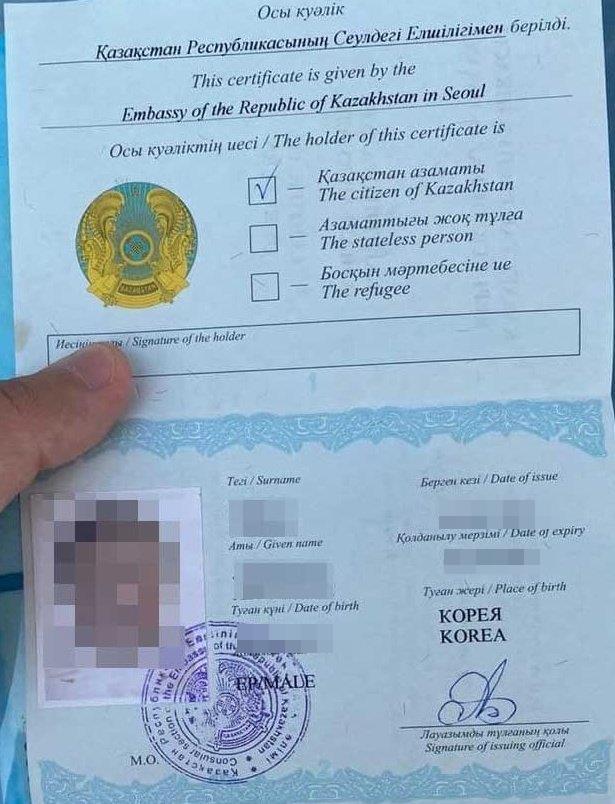 Временный паспорт выданный в казахстанском посольстве в Сеуле