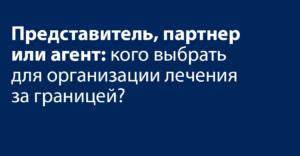 Представитель зарубежной больницы, партнер или агент: кого выбирать для организации лечения?