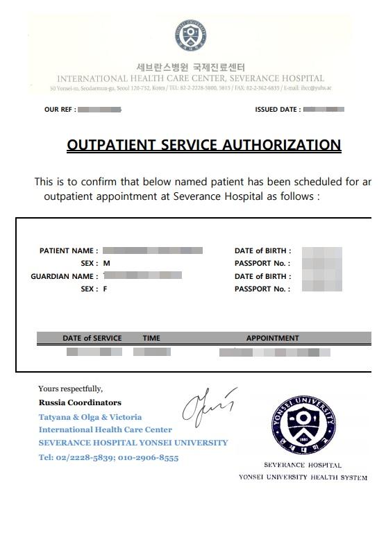 Приглашение от Корейской больницы