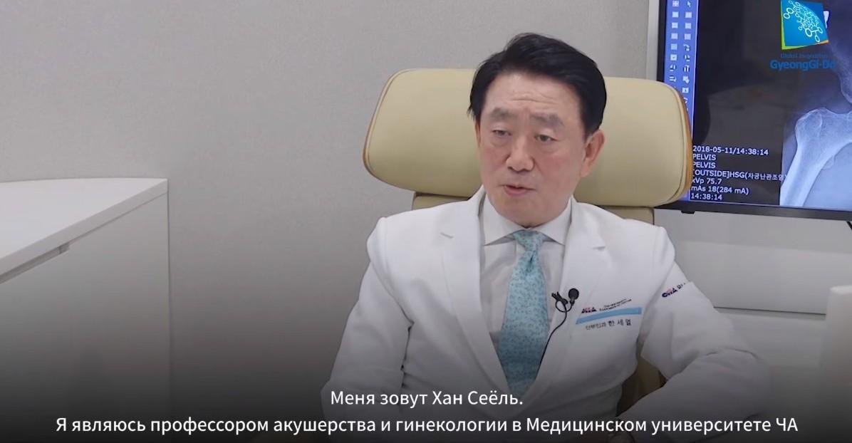 Профессор госпиталя Ча и главой центра бесплодия Ча Хан Сель