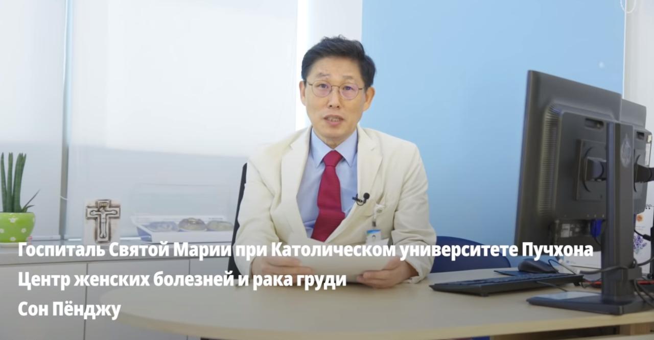 Профессор сонг бен джу рак молочной железы обложка