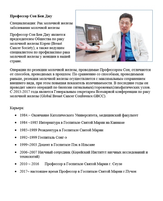 Профессор Сонг Мен Джу Рак молочной железы