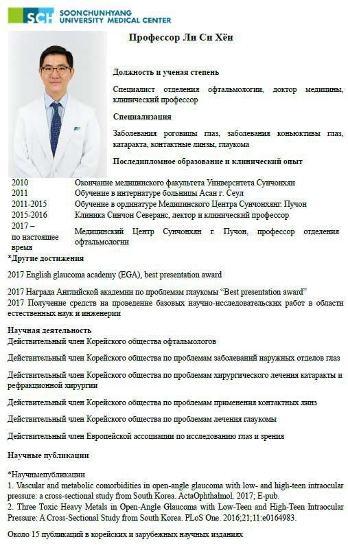 профиль врача