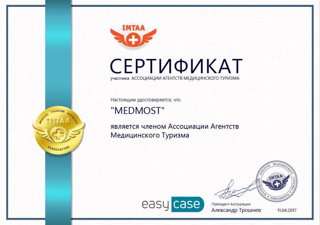 Сертификат ассоциации агентств медицинского туризма