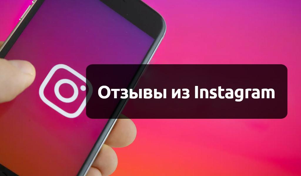 Сообщения из Instagram
