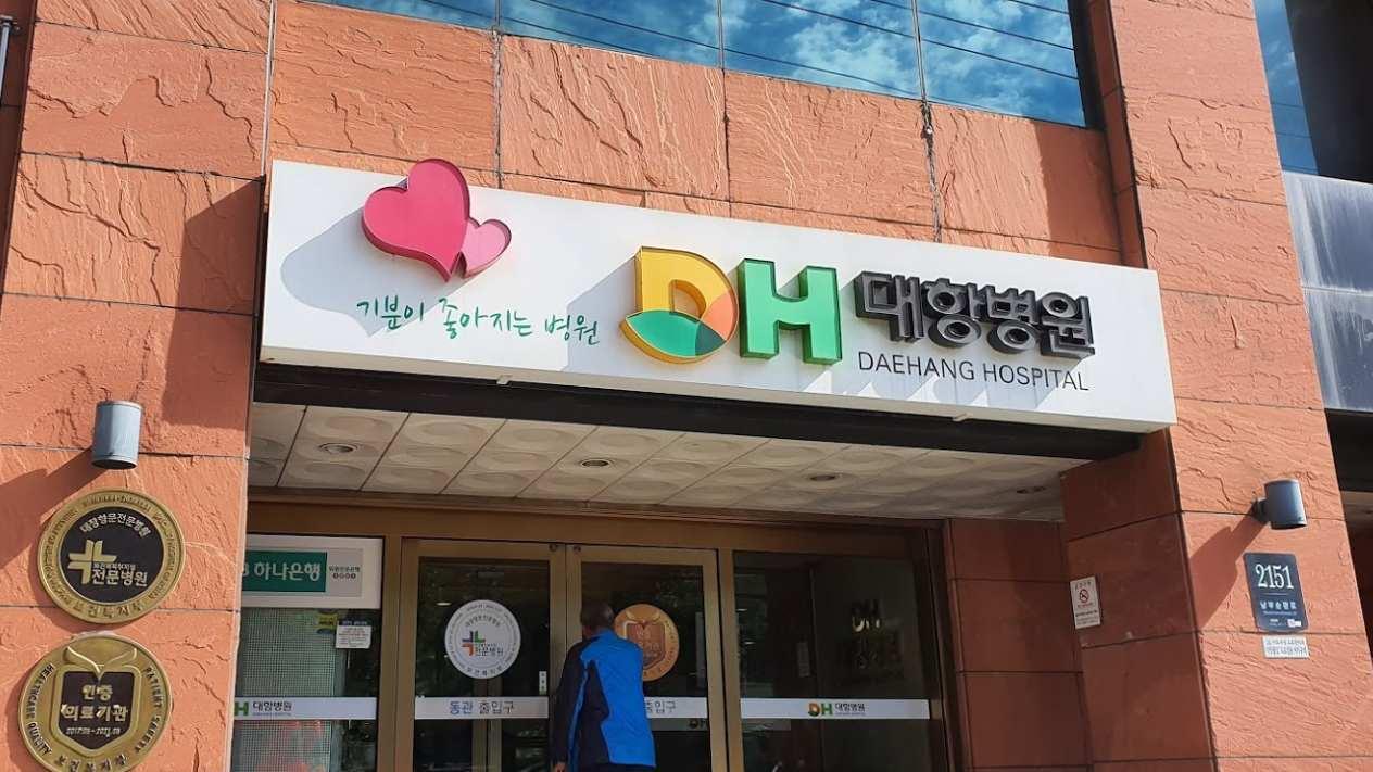 Вход в здание госпиталя Дэханг Сеул, Южная Корея