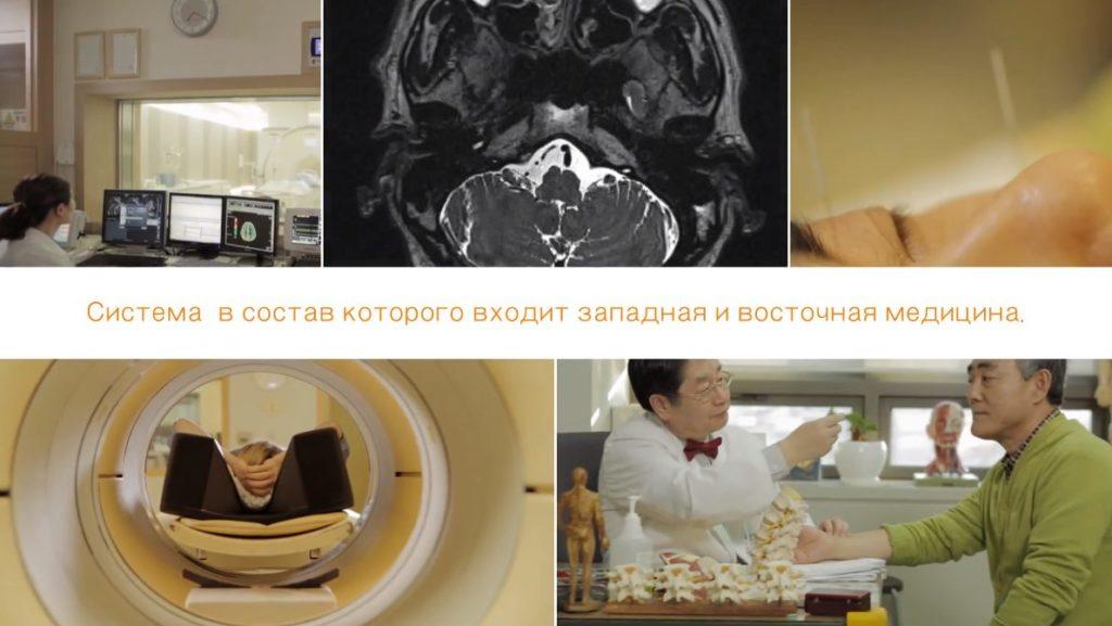 Восточная и западная медицина в госпитале Донгук