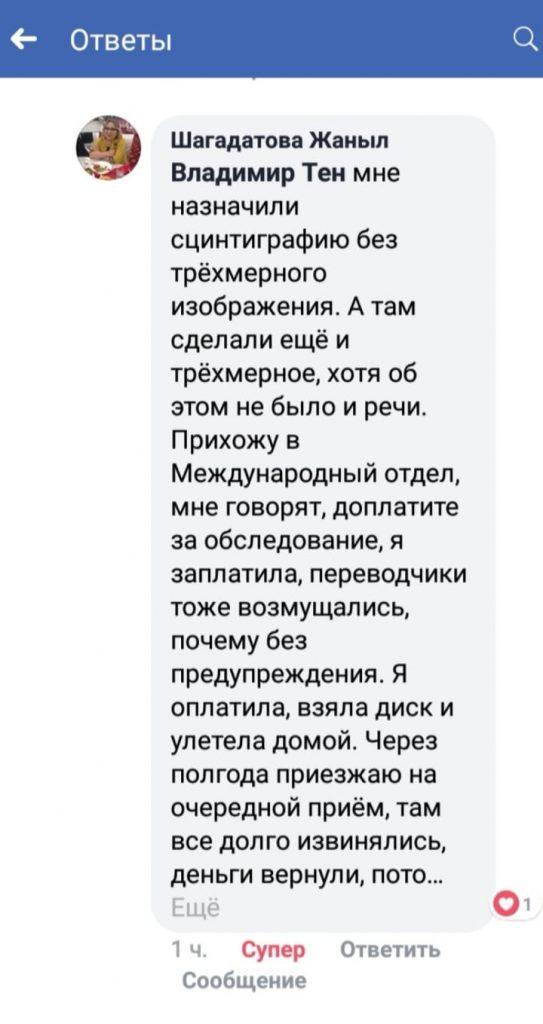 Сообщения из Фэйсбука
