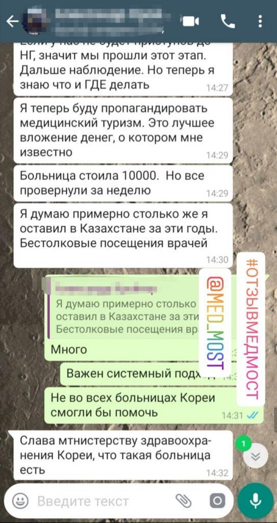 Отзывы из сообщений